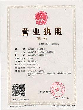 营业执照许可证