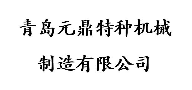 青岛元鼎特种机械制造有限公司