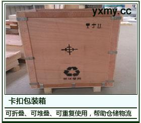 卡扣式木箱