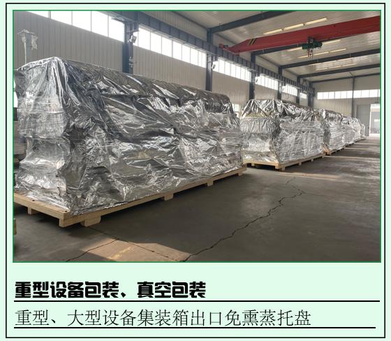 重型设备包装、大型设备包装