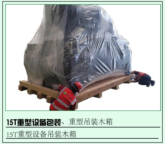 15T重型设备包装箱